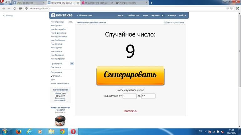 Колонны Генератор Чисел Случайный Вконтакте времени уставившихся